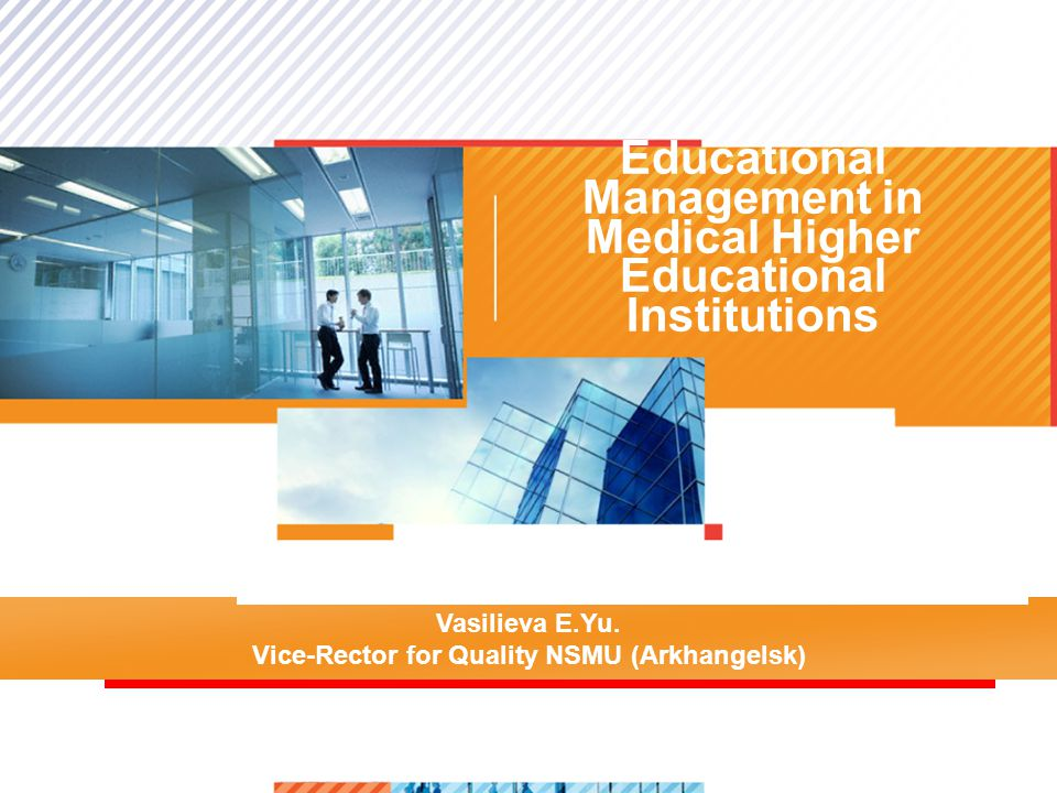 >1>1 Educational Management in Medical Higher Educational Institutions Vasilieva Е.Yu.