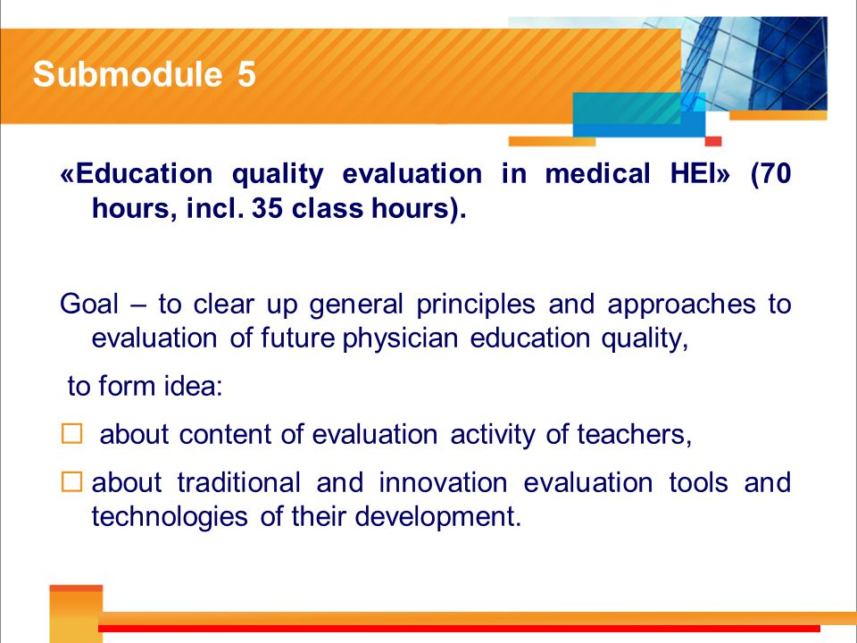 Submodule 5 «Education quality evaluation in medical HEI» (70 hours, incl.