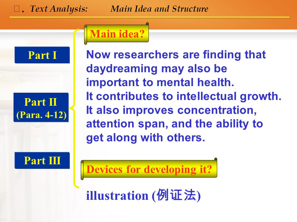 Ⅲ. Text Analysis: Main Idea and Structure Part I (Paras.