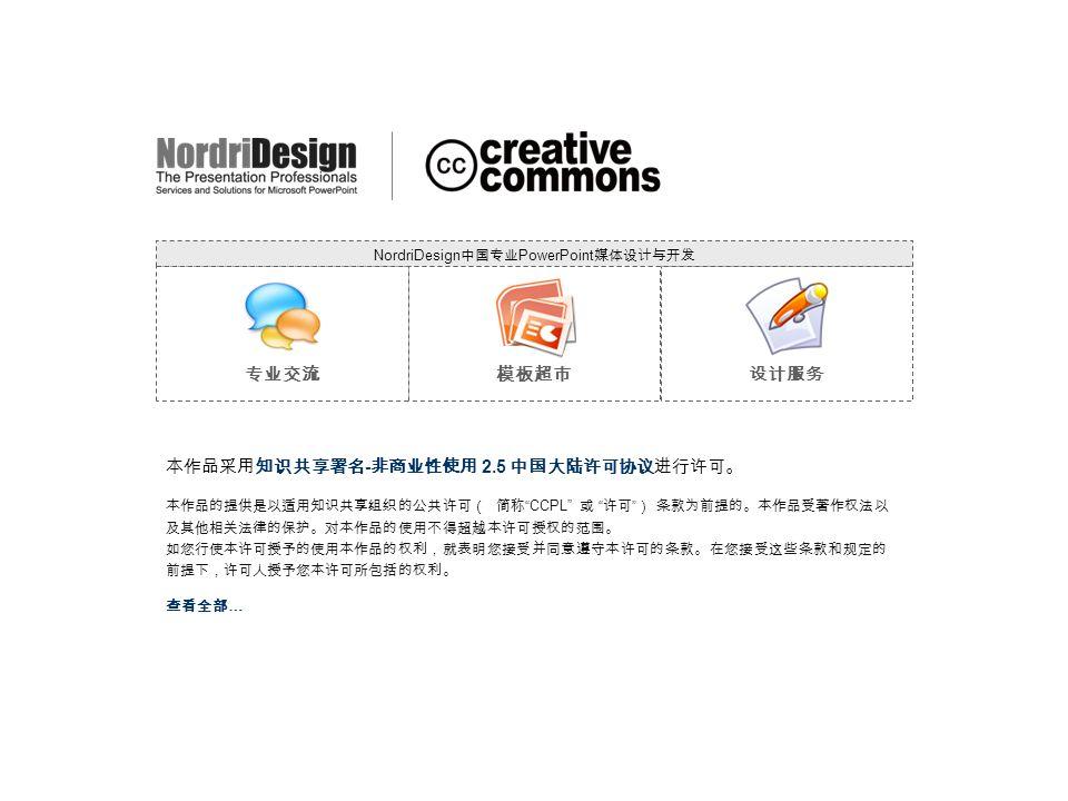www.nordridesign.com 感谢您的关注