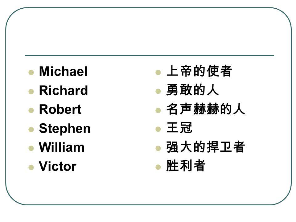Michael Richard Robert Stephen William Victor 上帝的使者 勇敢的人 名声赫赫的人 王冠 强大的捍卫者 胜利者