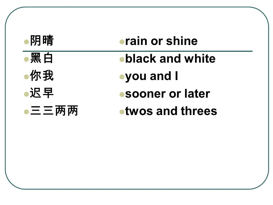 阴晴 黑白 你我 迟早 三三两两 rain or shine black and white you and I sooner or later twos and threes