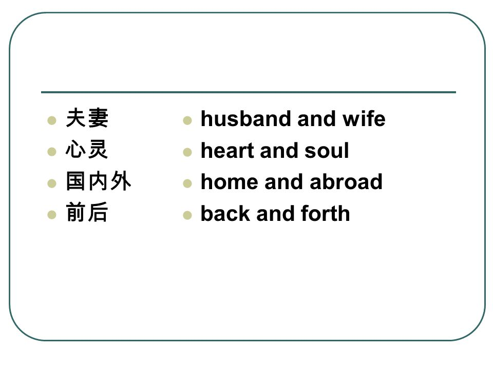夫妻 心灵 国内外 前后 husband and wife heart and soul home and abroad back and forth