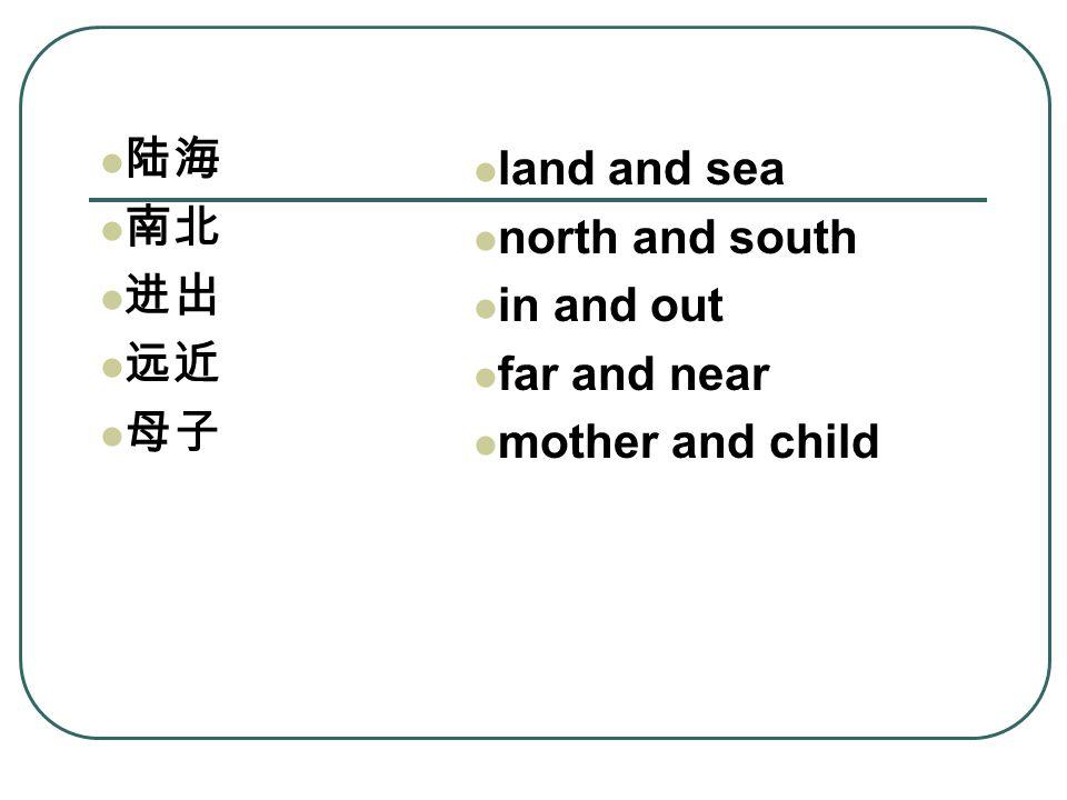 陆海 南北 进出 远近 母子 land and sea north and south in and out far and near mother and child
