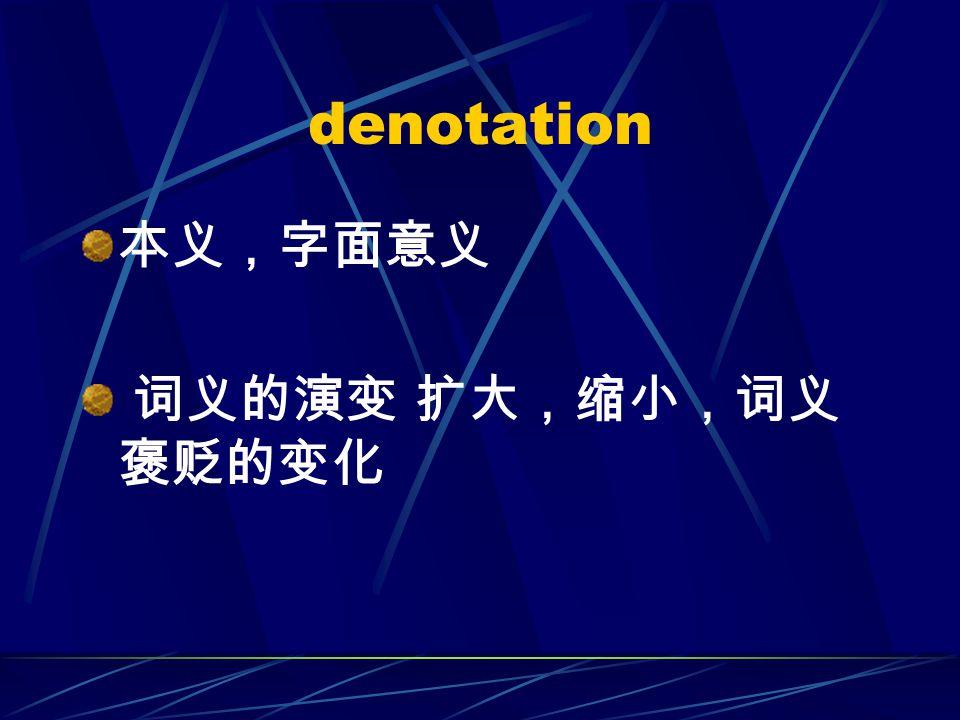 denotation 本义,字面意义 词义的演变 扩大,缩小,词义 褒贬的变化