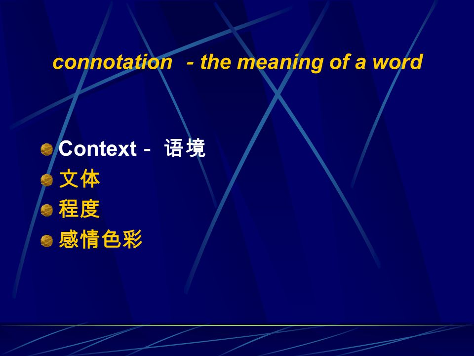 connotation - the meaning of a word Context - 语境 文体 程度 感情色彩