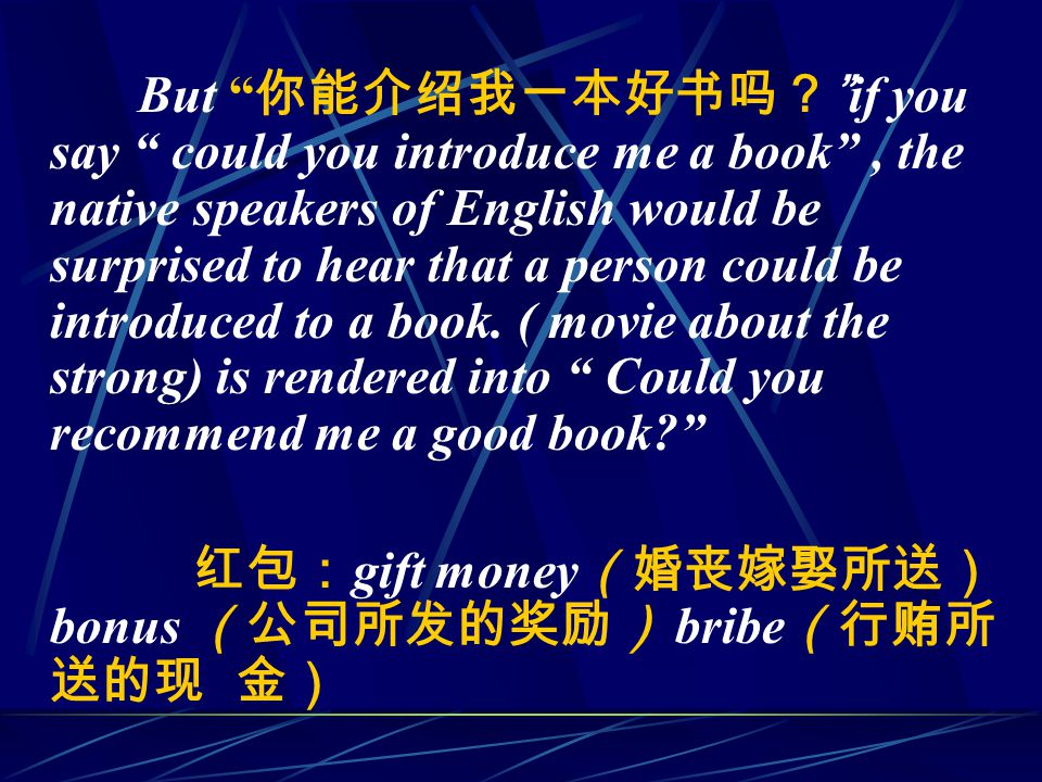 But 你能介绍我一本好书吗? if you say could you introduce me a book , the native speakers of English would be surprised to hear that a person could be introduced to a book.