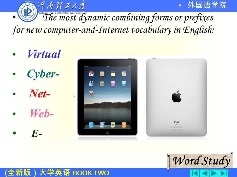 ( 全新版)大学英语 BOOK TWO 外国语学院 Word Study New terms related to computer and the Internet are constantly added to the English vocabulary, so much so that many of them are not included in any English dictionary.