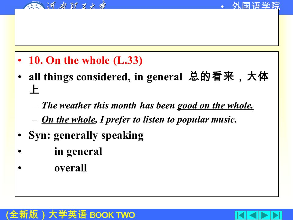 ( 全新版)大学英语 BOOK TWO 外国语学院 9. Overnight (L.27) adj during or for the night adv.