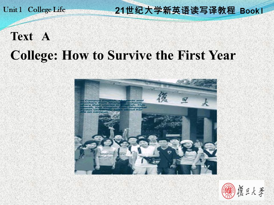 Text A College: How to Survive the First Year 21 世纪大学新英语读写译教程 Book I Unit 1 College Life