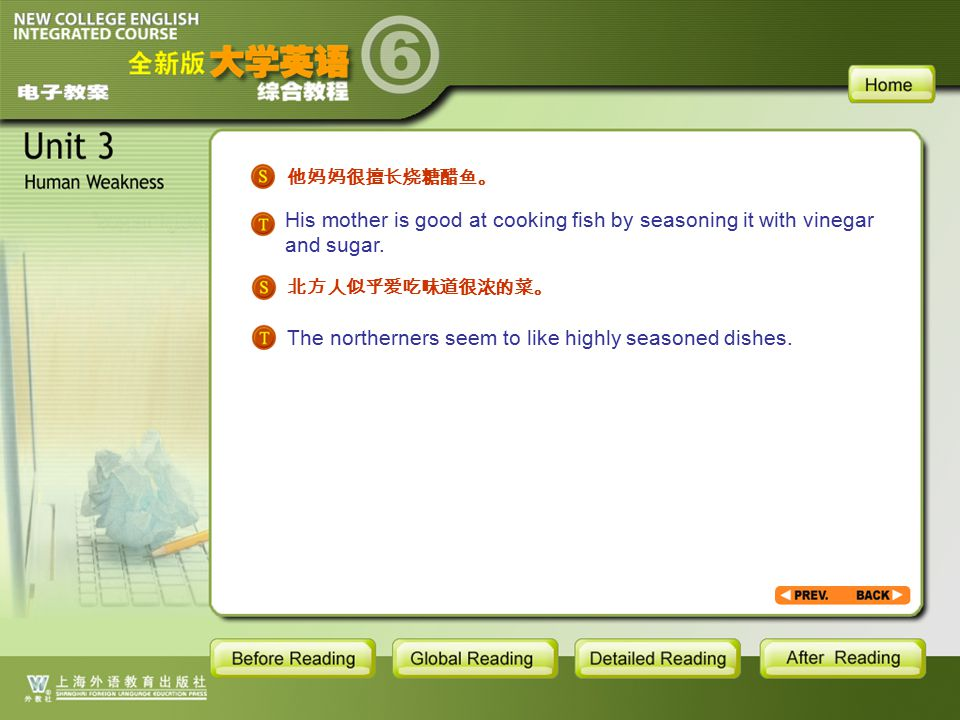 TEXT-W-season2 他妈妈很擅长烧糖醋鱼。 His mother is good at cooking fish by seasoning it with vinegar and sugar. 北方人似乎爱吃味道很浓的菜。 The northerners seem to like high