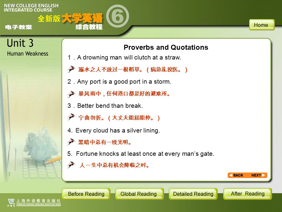 1 . A drowning man will clutch at a straw. 2 . Any port is a good port in a storm. 3 . Better bend than break. Every cloud has a silver lining.4. 黑暗中总