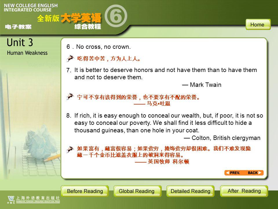 GR-text1 It is better to deserve honors and not have them than to have them and not to deserve them. — Mark Twain 7. 宁可不享有该得到的荣誉,也不要享有不配的荣誉。 —— 马克 吐温