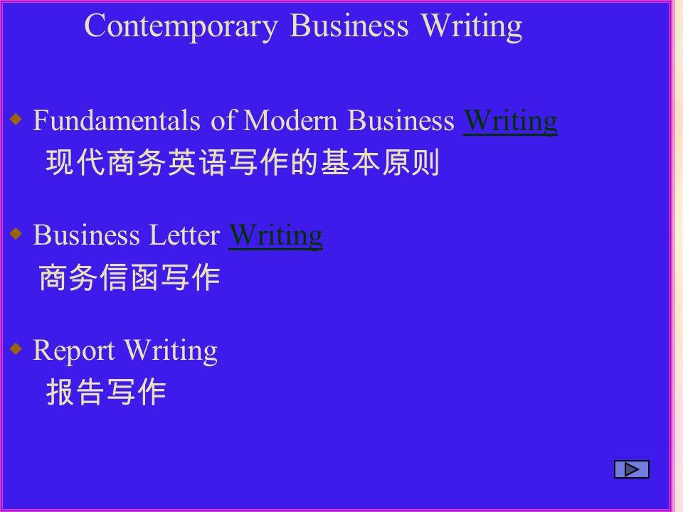 Contemporary Business Writing  Fundamentals of Modern Business WritingWriting 现代商务英语写作的基本原则  Business Letter WritingWriting 商务信函写作  Report Writing 报告写作