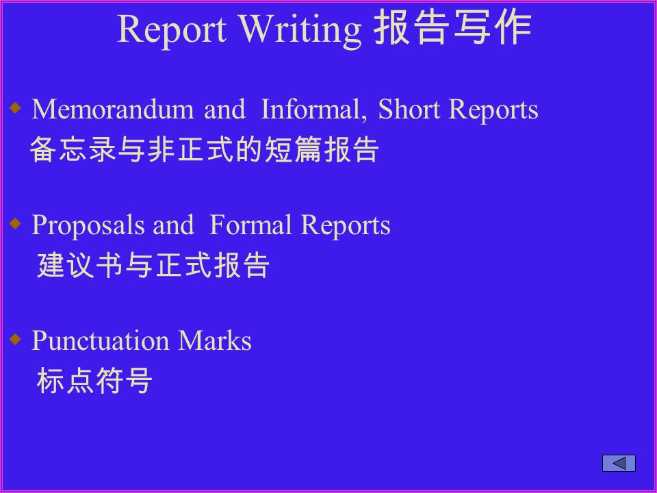 Report Writing 报告写作  Memorandum and Informal, Short Reports 备忘录与非正式的短篇报告  Proposals and Formal Reports 建议书与正式报告  Punctuation Marks 标点符号