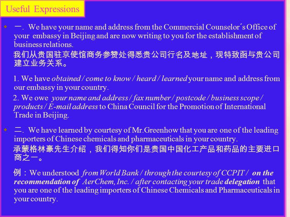  三.Your firm has been recommended to us by Bank of China in Beijing.