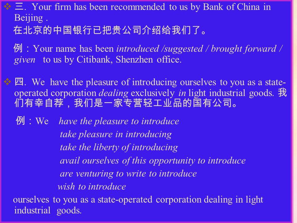  三. Your firm has been recommended to us by Bank of China in Beijing.