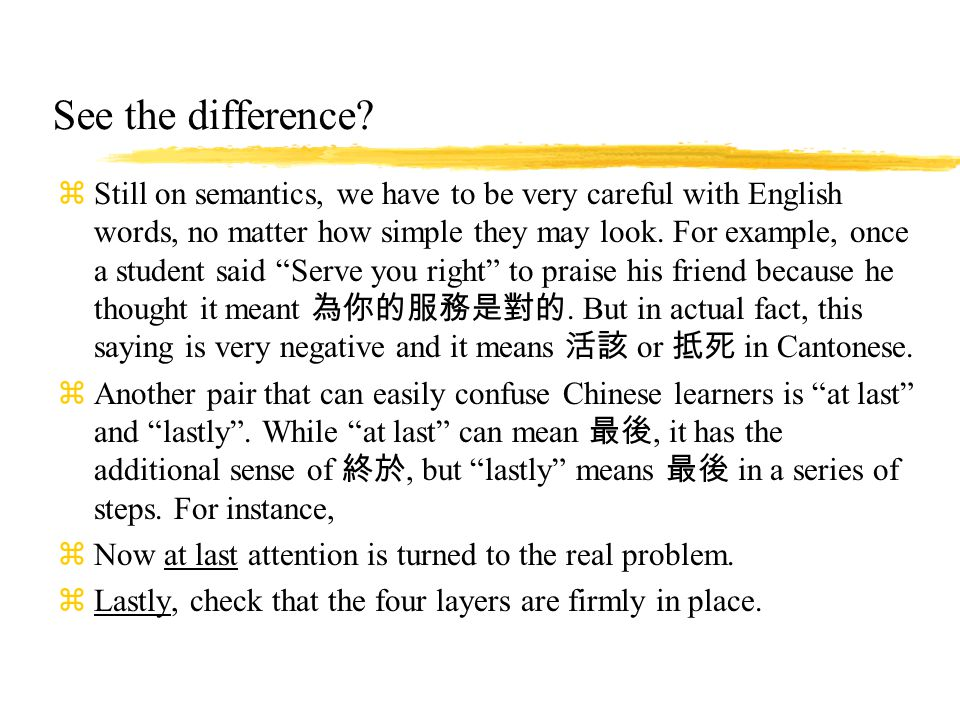 See the difference? zStill on semantics, we have to be very careful with English words, no matter how simple they may look. For example, once a studen