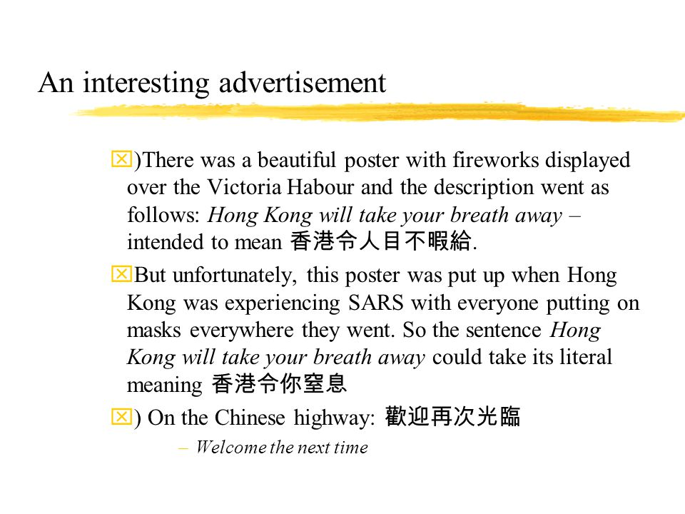 An interesting advertisement x)There was a beautiful poster with fireworks displayed over the Victoria Habour and the description went as follows: Hong Kong will take your breath away – intended to mean 香港令人目不暇給.