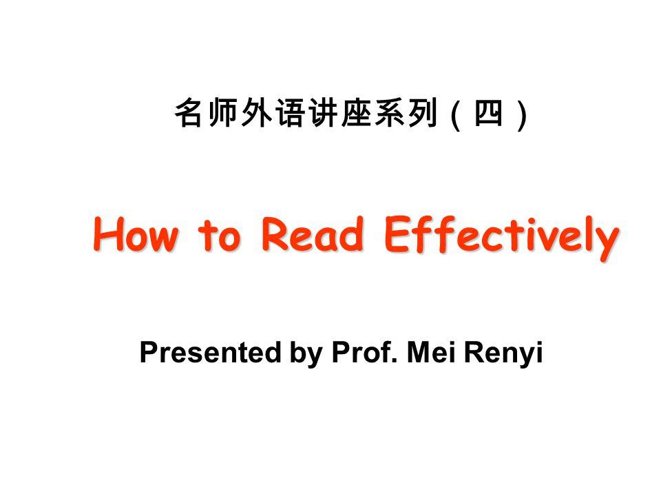 名师外语讲座系列(四) How to Read Effectively Presented by Prof. Mei Renyi