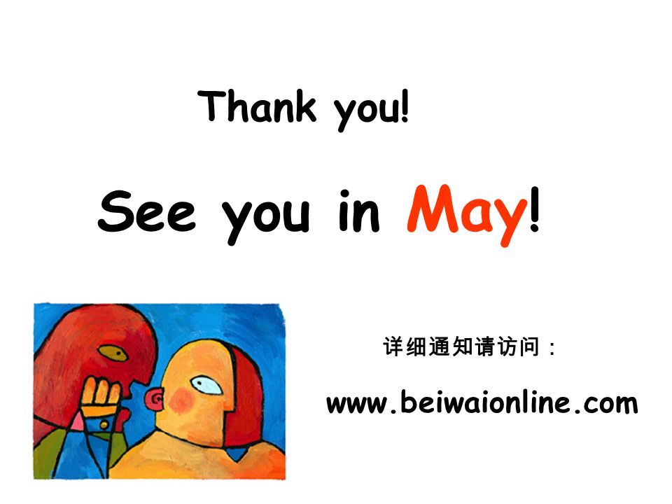 www.beiwaionline.com See you in May ! Thank you! 详细通知请访问: