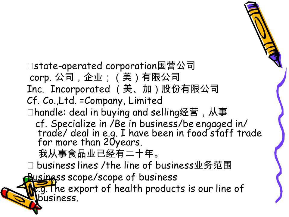 ★ state-operated corporation 国营公司 corp. 公司,企业;(美)有限公司 Inc.
