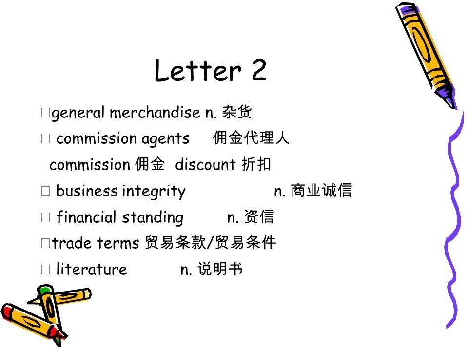 Letter 2 ★ general merchandise n.