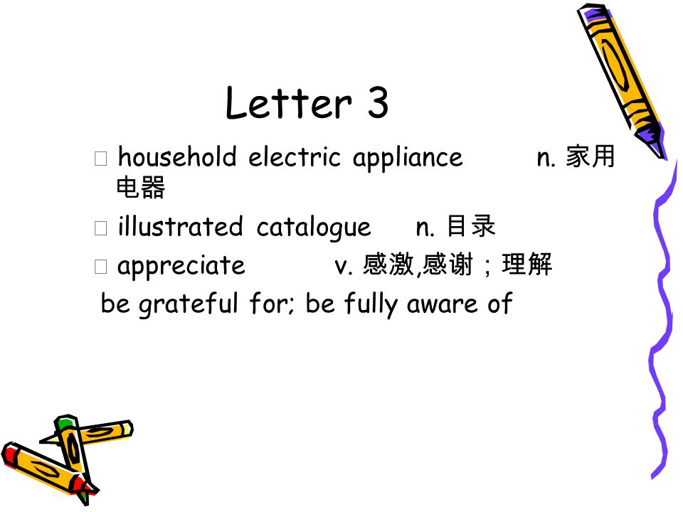 Letter 3 ★ household electric appliance n. 家用 电器 ★ illustrated catalogue n.