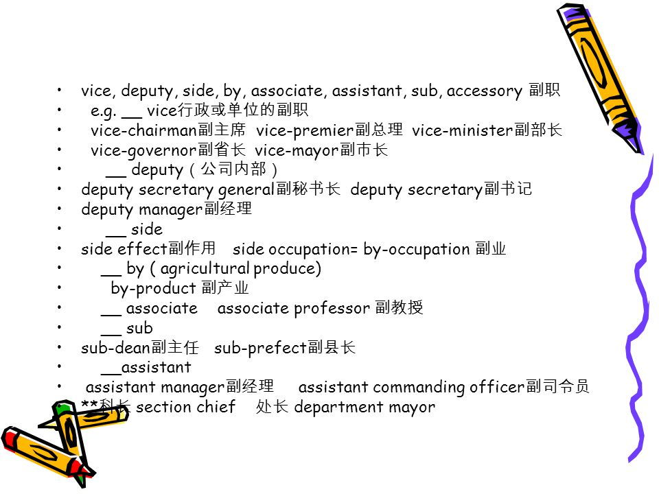 vice, deputy, side, by, associate, assistant, sub, accessory 副职 e.g.