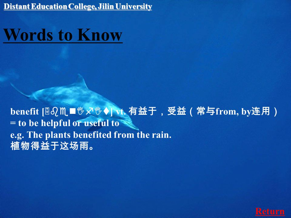 Words to Know benefit [ 5benIfIt ] vt. 有益于,受益(常与 from, by 连用) = to be helpful or useful to e.g.