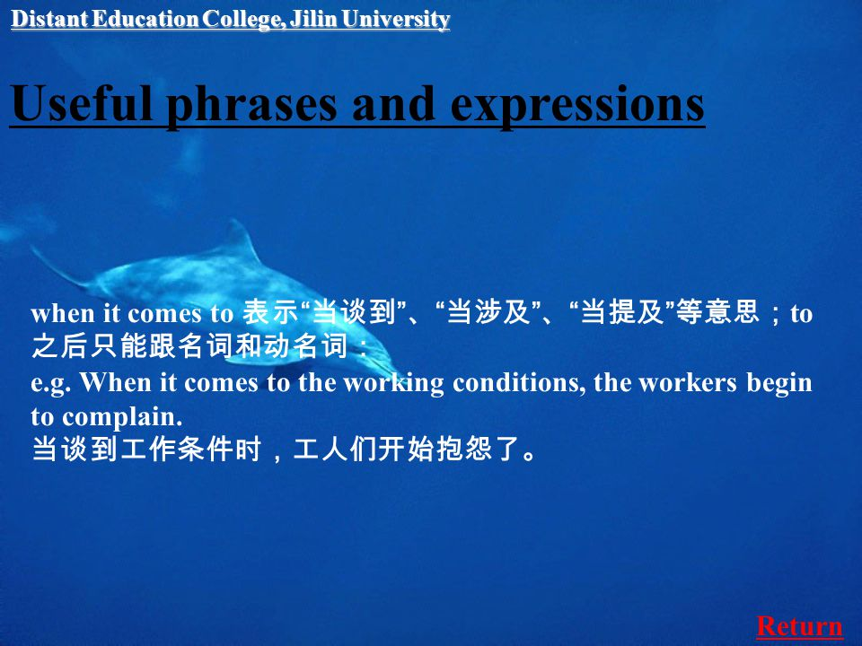 Useful phrases and expressions when it comes to 表示 当谈到 、 当涉及 、 当提及 等意思; to 之后只能跟名词和动名词: e.g.
