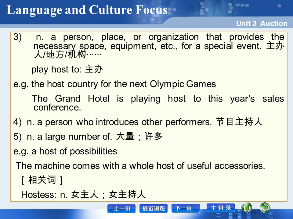 3) n. a person, place, or organization that provides the necessary space, equipment, etc., for a special event. 主办 人 / 地方 / 机构 ······ play host to: 主办