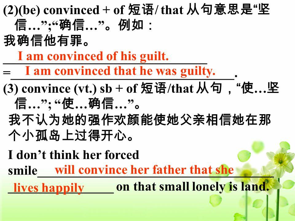 "(2)(be) convinced + of 短语 / that 从句意思是 "" 坚 信 …"";"" 确信 …"" 。例如: 我确信他有罪。 _______________________________ =__________________________________. (3) convince"