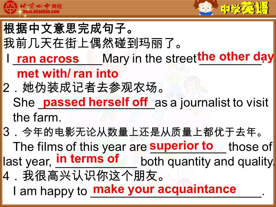 根据中文意思完成句子。 我前几天在街上偶然碰到玛丽了。 I _____________Mary in the street _________.