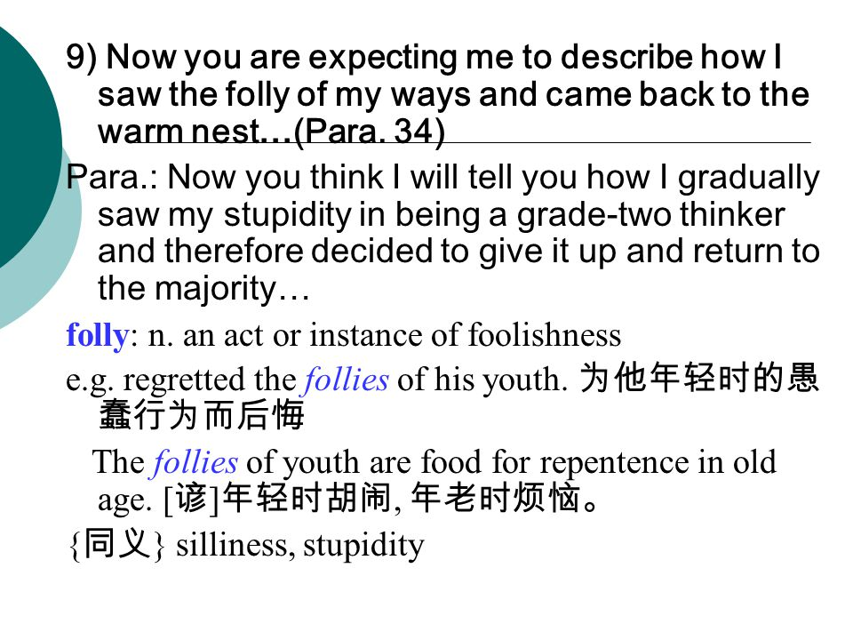 9) Now you are expecting me to describe how I saw the folly of my ways and came back to the warm nest…(Para.