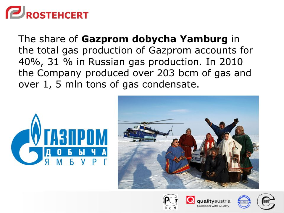 The share of Gazprom dobycha Yamburg in the total gas production of Gazprom accounts for 40%, 31 % in Russian gas production.