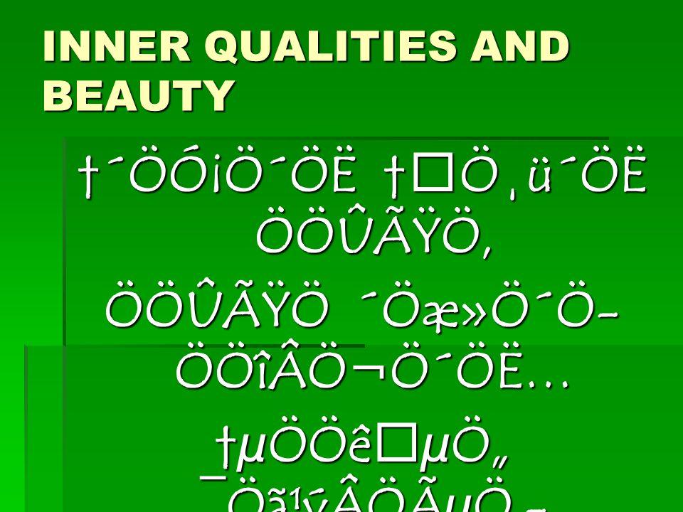 """INNER QUALITIES AND BEAUTY †´ÖÓ¡Ö´ÖË †Ö¸ü´ÖË ÖÖÛßÖ, ÖÖÛÃŸÖ ´Öæ»Ö´Ö ÖÖîÂÖ¬Ö´ÖË… †µÖÖꐵք ¯Öã¹ýÂÖÃµÖ  ÖÖÛßÖ, µÖÖê֍ú"""" ÃÖ¾ÖÔ¡Ö ¤ãü»ÖÔ³Ö´ÖË…… µÖÖê֍ú"""" ÃÖ¾ÖÔ¡Ö ¤ãü»ÖÔ³Ö´ÖË……"""