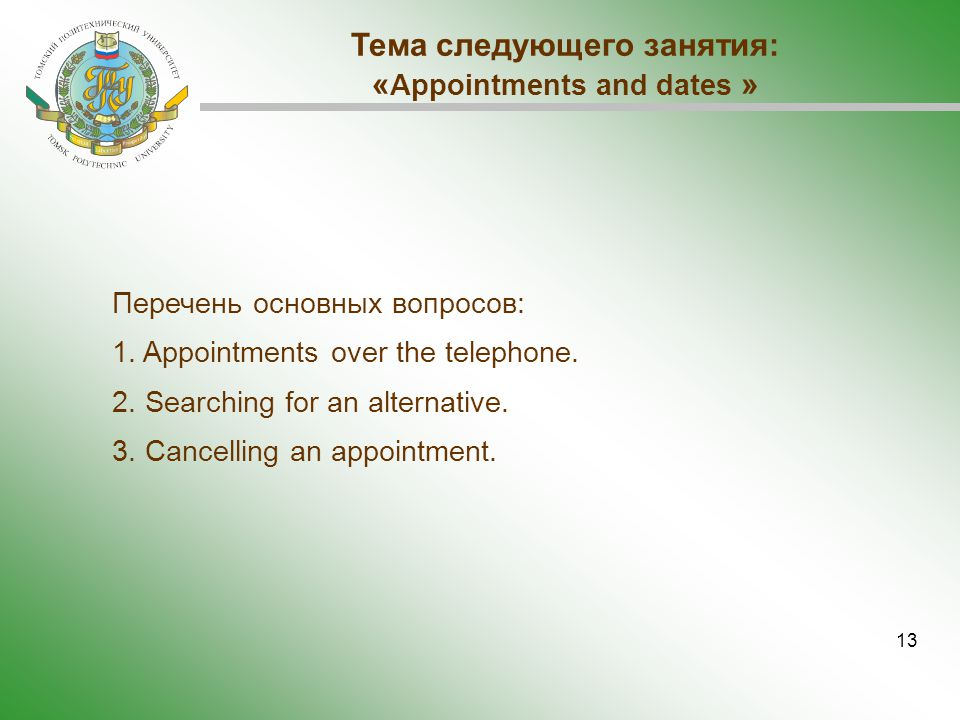 13 Тема следующего занятия: « Appointments and dates » Перечень основных вопросов: 1.