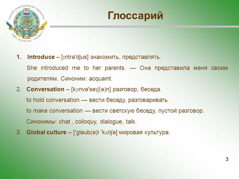 3 1.Introduce – [ ɪ ntrə djus] знакомить, представлять.