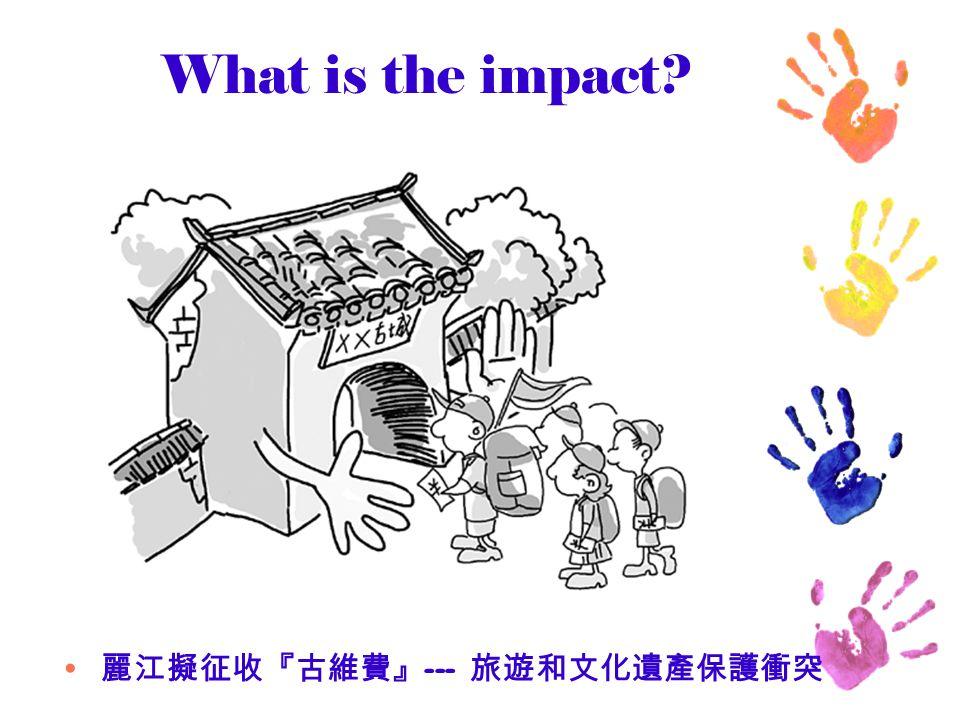 麗江擬征收『古維費』 --- 旅遊和文化遺產保護衝突 What is the impact