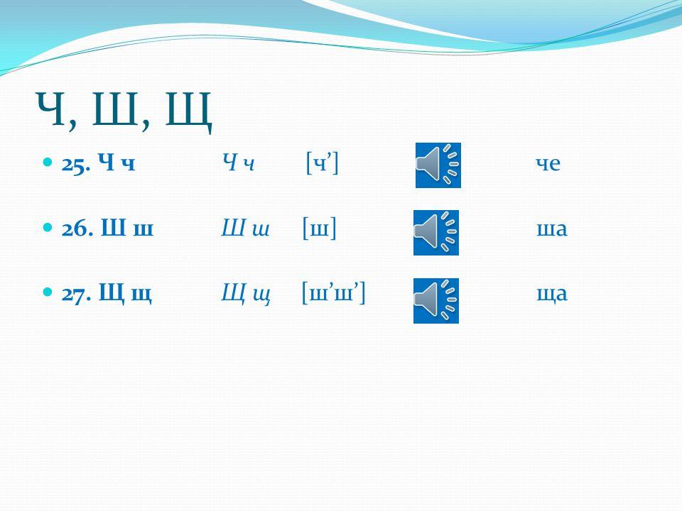 У, Ф, Х, Ц 21. У у У у[у]у 22. Ф ф Ф ф[ф] эф 23. Х х Х х[х] ха 24. Ц ц Ц ц[ц] цэ