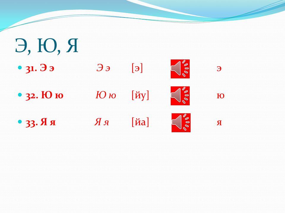 ъ, ы, ь 28. ъ ъ ----твёрдый знак 29. ы ы [ы]ы 30. ь ь ----мягкий знак