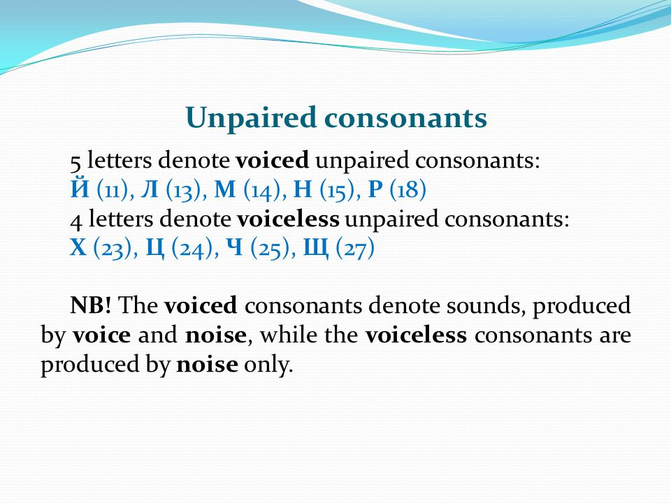 Classification of consonants These 12 letters represent voiced and voiceless consonant pairs : Б (2) – П (17) В (3) – Ф (22) Г (4) – К (12) Д (5) – Т