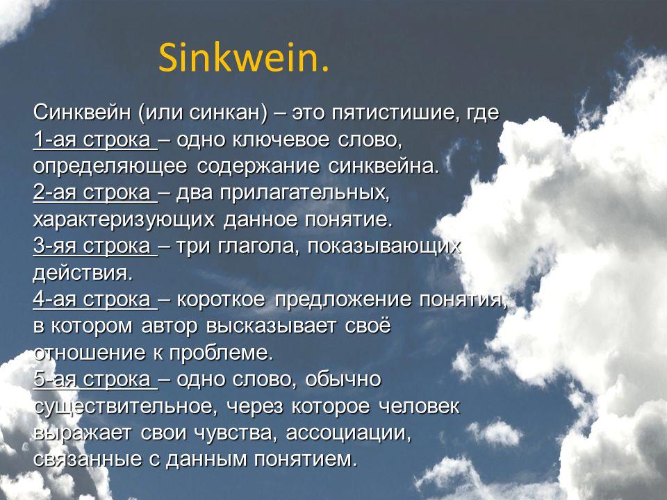 Sinkwein.