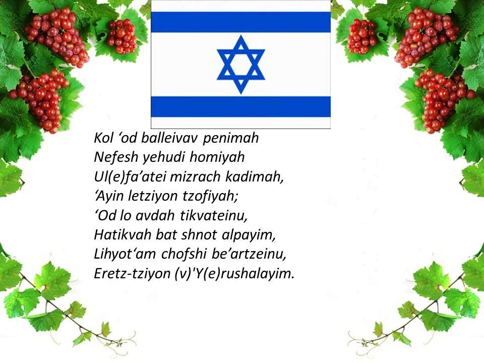 Kol 'od balleivav penimah Nefesh yehudi homiyah Ul(e)fa'atei mizrach kadimah, 'Ayin letziyon tzofiyah; 'Od lo avdah tikvateinu, Hatikvah bat shnot alp