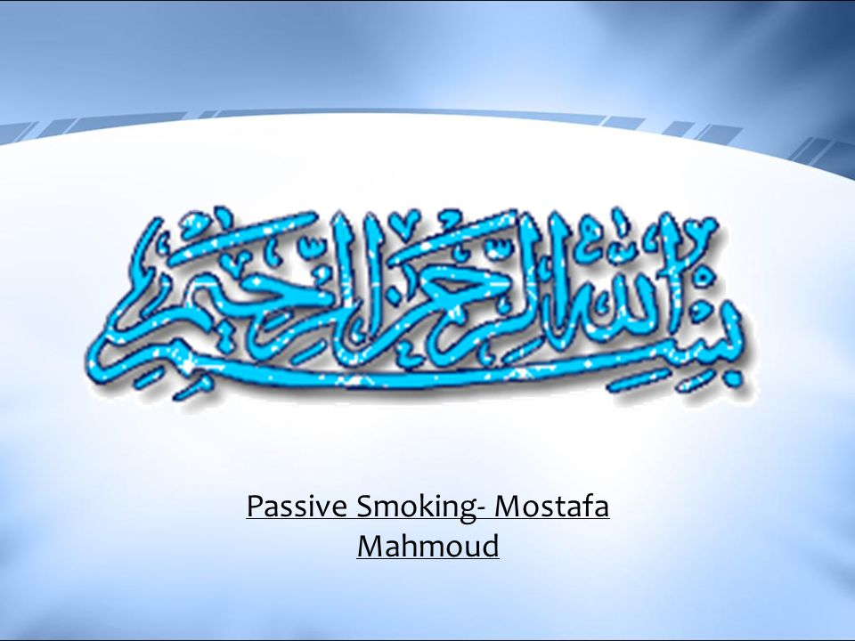 Passive Smoking- Mostafa Mahmoud