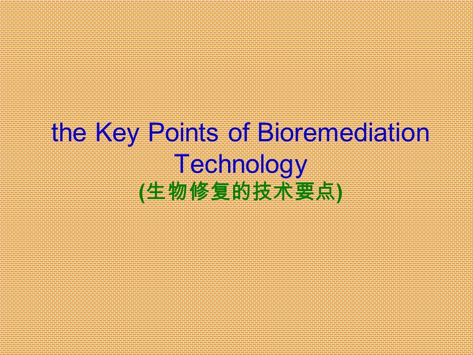 the Key Points of Bioremediation Technology ( 生物修复的技术要点 )
