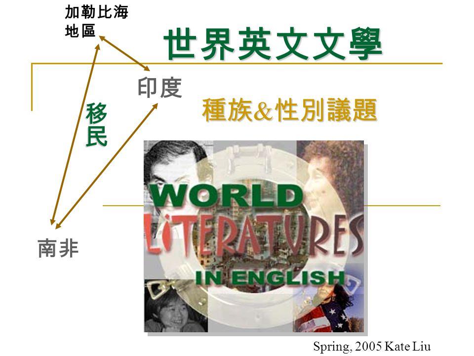 世界英文文學 印度 加勒比海 地區 南非 Spring, 2005 Kate Liu 種族 & 性別議題