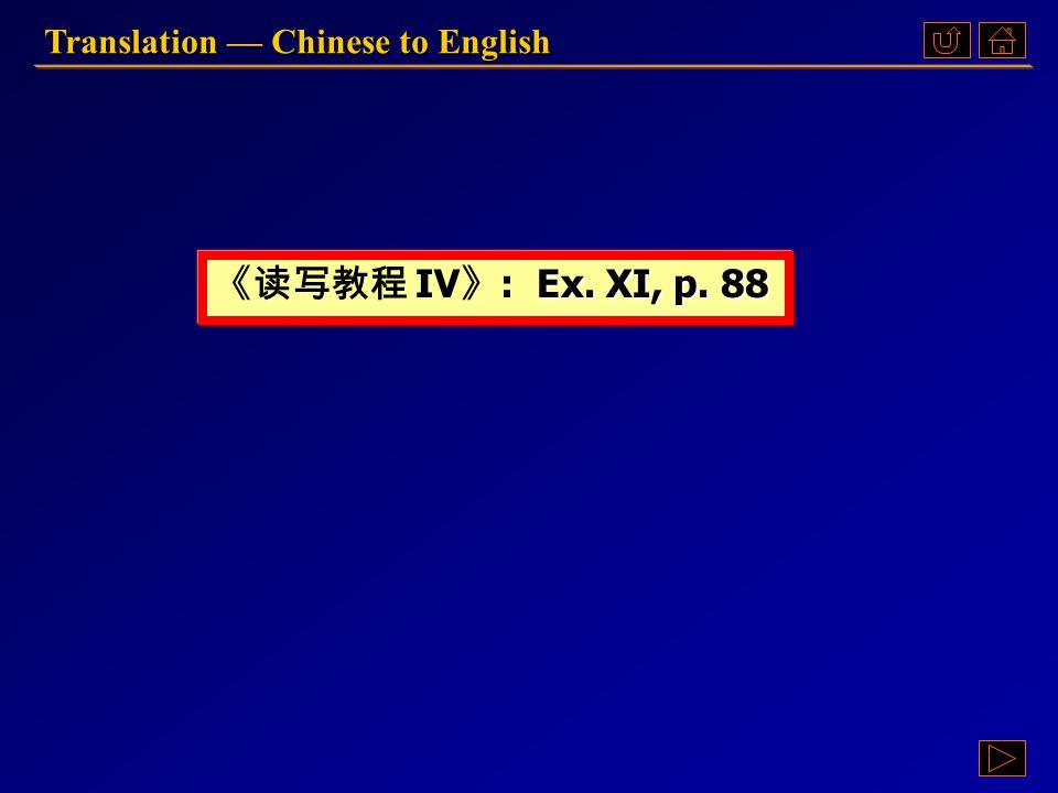 Translation — Chinese to English Dr.