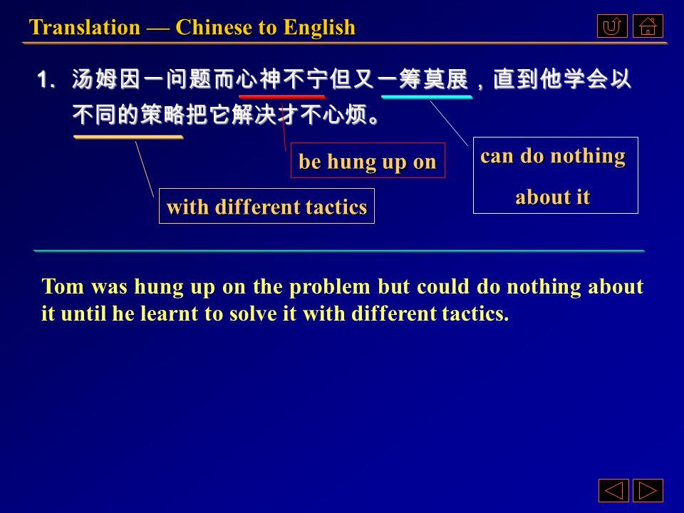 Translation — Chinese to English Ex. XI, p. 88 《读写教程 IV 》 : Ex. XI, p. 88
